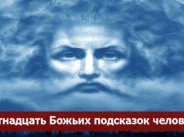 Вот пятнадцать Божьих подсказок человеку