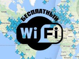 Wi-Fi пароли от всех аэропортов мира — Возьмите на заметку