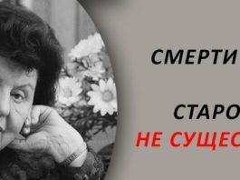 15 лечебных цитат академика Натальи Бехтеревой: «Старости не существует, пока вы сами этого не захотите»