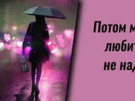 «Потом меня любить не надо…» — стихотворение с глубочайшим смыслом
