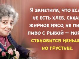 25 гениальных цитат непревзойденной Фаины Раневской