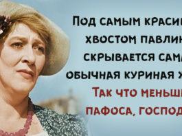 25 гениальных цитат от непревзойденной Фаины Раневской
