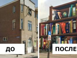 Голландские художники нарисовали гигантский книжный шкаф на жилом доме