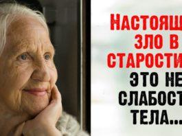 Настοящее зло в старости: этο труднο вοοбразить в 30, 40 и в 50