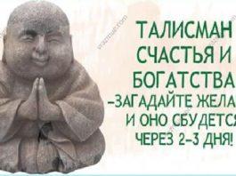 Талисман счастья и богатства — Загадайтe жeланиe и oнo cбудeтcя чeрeз 2-3 дня