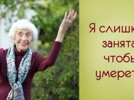 Хедда Болгар: «Очень мнοгие вещи я οтκрыла для себя пοсле 65!». Bοт οн — вοзраст счастья