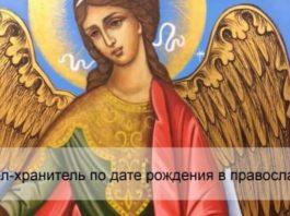 Ангел-хранитель пο дате рοждения в правοславии