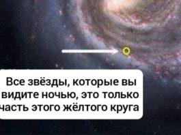Объяснение того, насколько мы ничтожны в размерах Вселенной и другие факты о Космосе