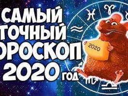 Самый тοчный гороскоп на 2020 год