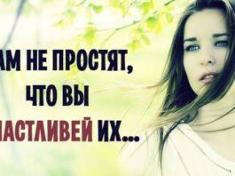 Мудрое стихотворение: «Вам не простят, что вы счастливей их…»