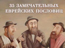 35 мудрых еврейских пословиц. Уж они-то знают толк