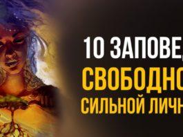 10 заповедей свободной и сильной личности