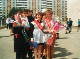 Выпускники-90-х годов